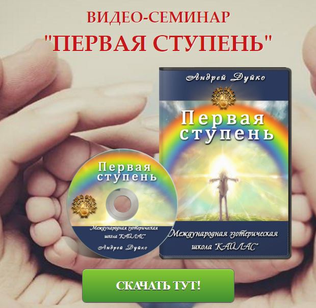 1 ступень, вторая скорость, эзотерика Кайлас, Андрей Дуйко