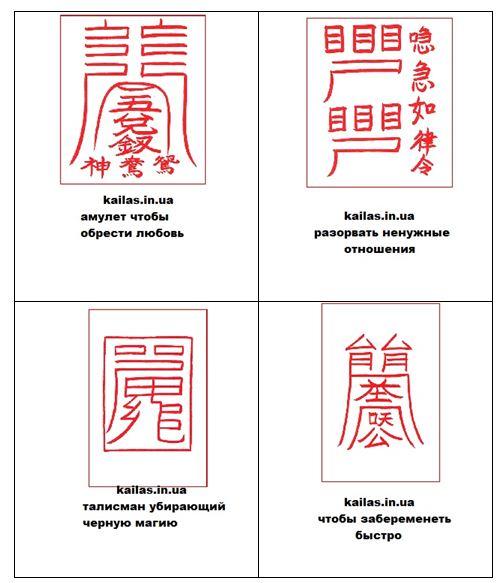 символы и талисманы эзотерические, эзотерика, школа кайлас, андрей дуйко