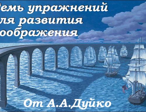 Семь упражнений для развития воображения от А. Дуйко