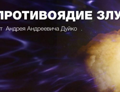 07.04.17 Уникальный семинар! «ПРОТИВОЯДИЕ ЗЛУ» — Работа с полотнами!