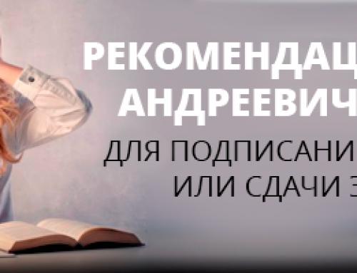 Рекомендация Андрея Андреевича Дуйко для удачного подписания договора или сдачи экзамена