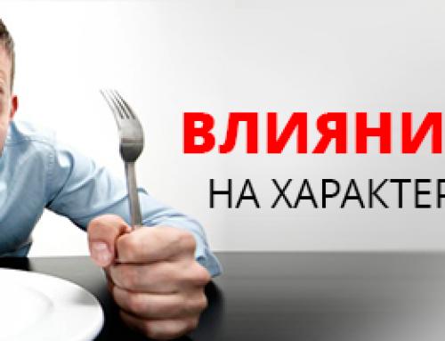 Влияние пищи на характер человека