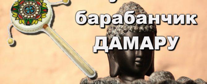 ритуальный барабан, дамару, андрей дуйко