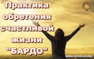 Практика обретения счастливой жизни, Бардо, Дуйко Кайлас