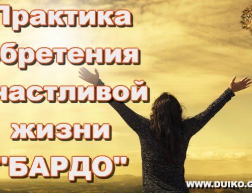 Практика обретения счастливой жизни — «БАРДО»