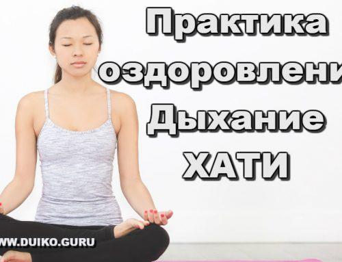 Практика оздоровления. Дыхание ХАТИ. Андрей Дуйко.