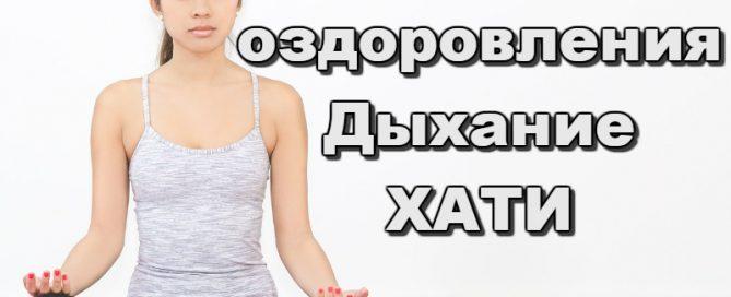 Практика оздоровления. Дыхание ХАТИ, Андрей Дуйко