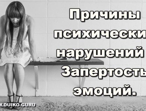 Причины психических нарушений — Запертость эмоций.