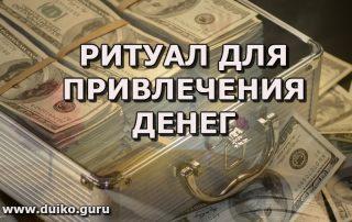 ритуал на деньги, для привлечения денег, дуйко андрей