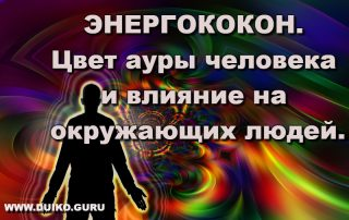 єнергококон, цвет ауры человека