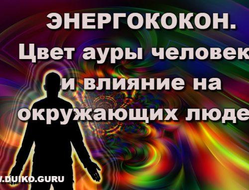 Энергококон — цвет ауры человека и влияние на окружающих людей.