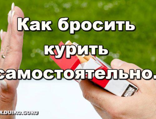 Как бросить курить самостоятельно.