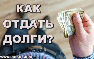 как отдать долги, дуйко гуру
