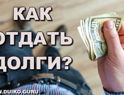 Как отдать долги?