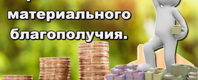 практика привлечение материального благополучия, денег, продажи, Дуйко Андрей