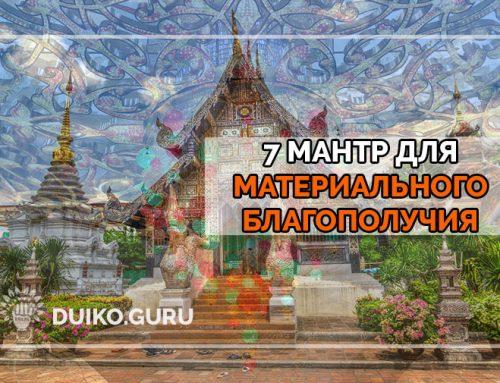 7 мантр для материального благополучия от Андрея Дуйко