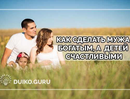 Как сделать мужа богатым, а детей – счастливыми
