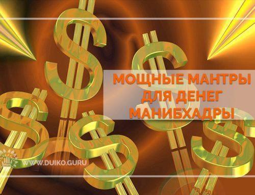 Мощные мантры денег. Мантры Манибхадры