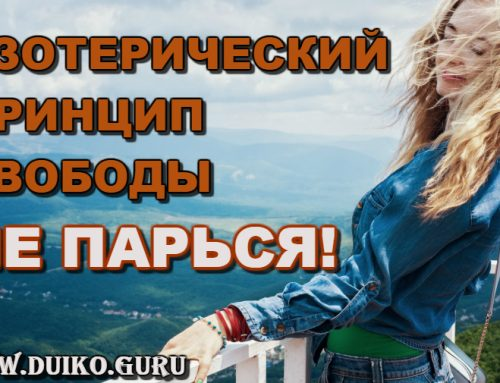 Эзотерический принцип свободы — «Не парься»!