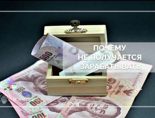 Эзотерика для денег. Почему не получается зарабатывать