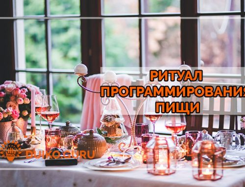 Ритуал программирования пищи