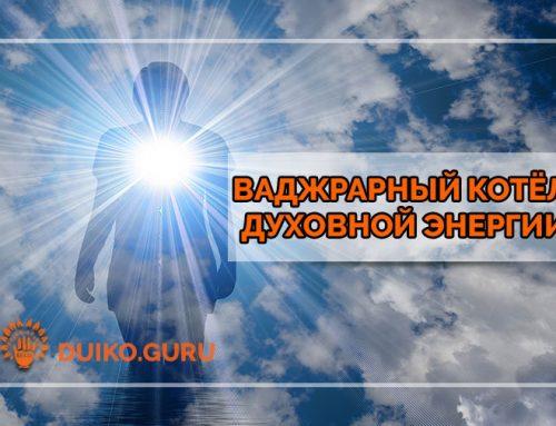Ваджрарный котёл духовной энергии