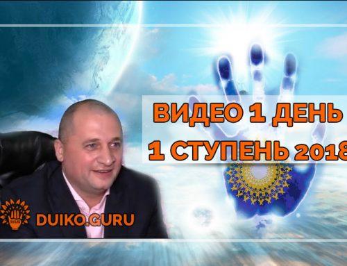 1 ступень 2018 Андрея Дуйко смотреть 1 день бесплатно