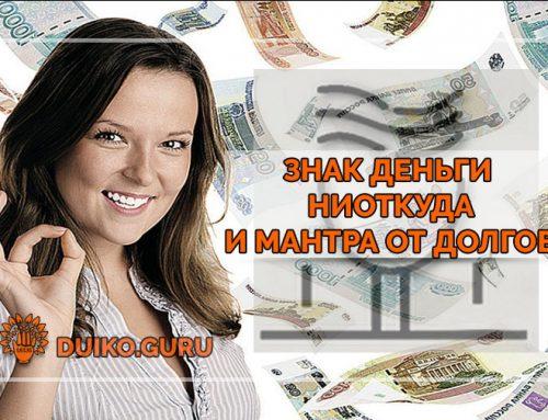 Знак «Деньги Ниоткуда» и мантра от долгов
