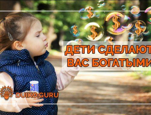 Как ваши дети могут сделать вас богатыми
