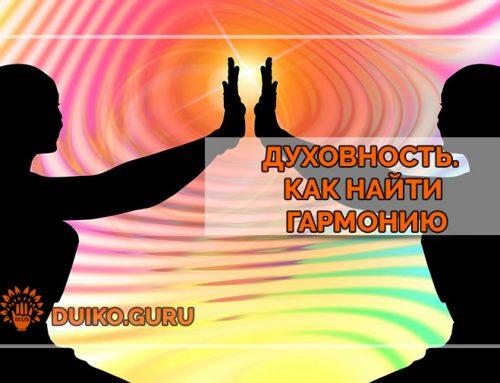 Духовность и материя: как найти гармонию? Философия Шестой ступени