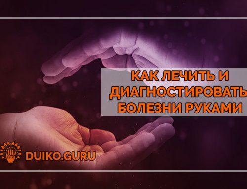 Диагностика и лечение заболеваний при помощи рук