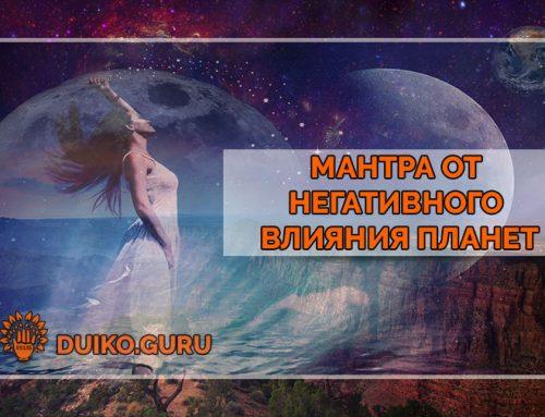 Мантра от негативного влияния планет