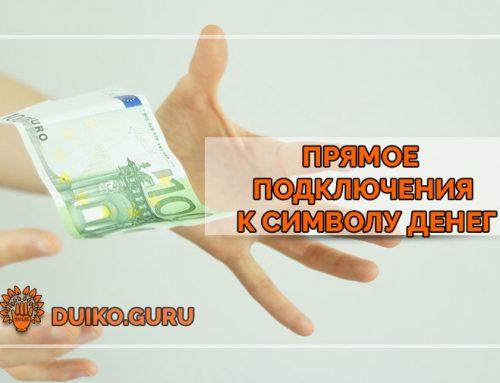 Метод Прямого подключения к символу денег