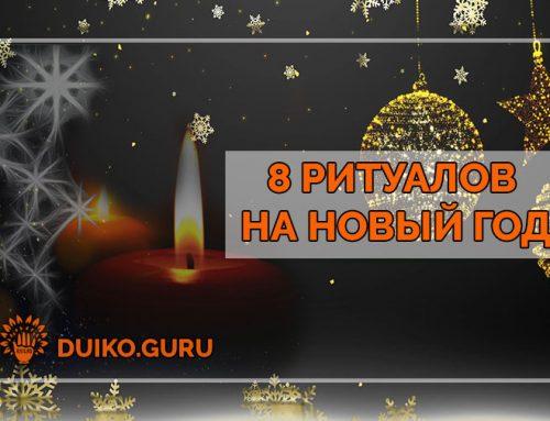 8 ритуалов на Новый год