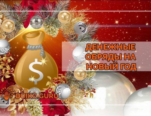 Денежные обряды на Новый год