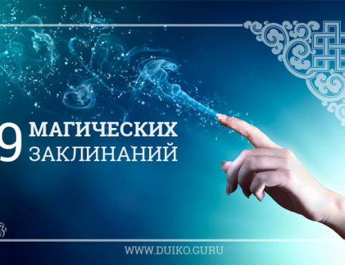 9 магических заклинаний
