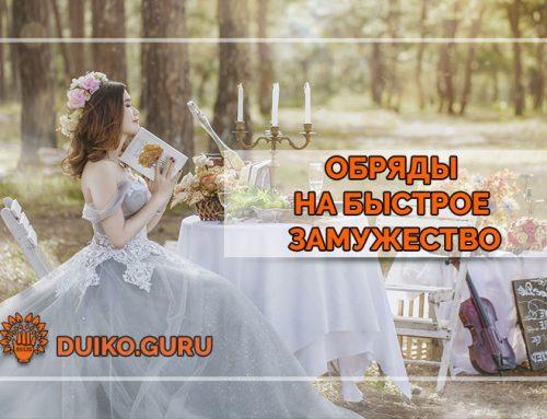 Обряды на быстрое замужество