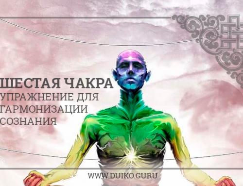 Шестая чакра. Упражнение для гармонизации сознания