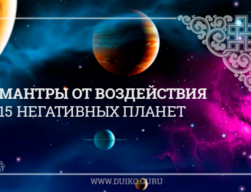 Мантры от воздействия 15 негативных планет