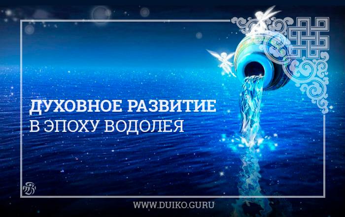 Духовное развитие, Эпоха Водолея, 6 ступень, эзотерика кайлас, андрей дуйко, философия эзотерика