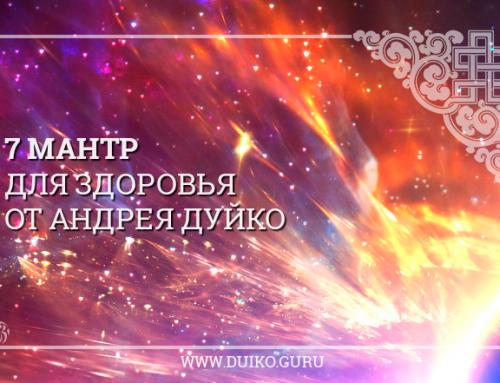 7 мантр для здоровья от Андрея Дуйко