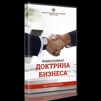 Обложка - видеосеминар «Доктрина бизнеса от Дуйко»