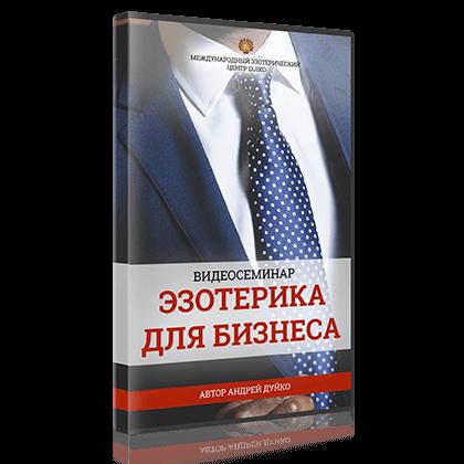 Обложка - видеосеминар «Эзотерика для бизнеса»