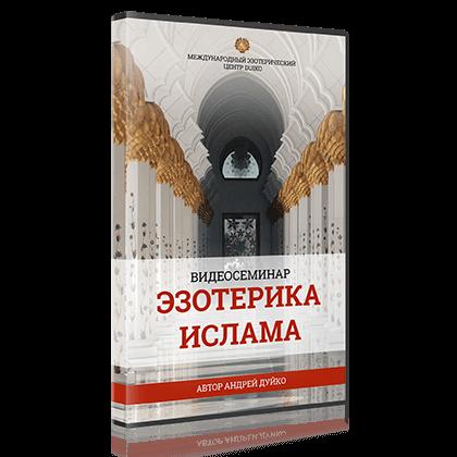 Обложка - видеосеминар «Эзотерика Ислама»
