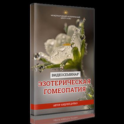 Обложка - видеосеминар «Эзотерическая Гомеопатия»