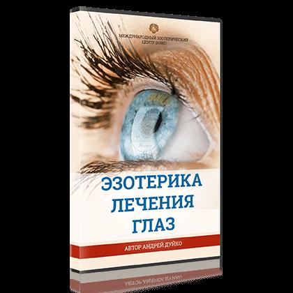 Обложка - видеосеминар «ЭЗОТЕРИКА ЛЕЧЕНИЯ ГЛАЗ»