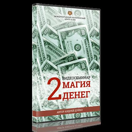 Обложка - видеосеминар «Магия денег часть 2»