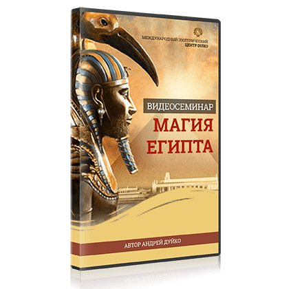 Обложка - видеосеминар «NEW Магия древнего Египта»