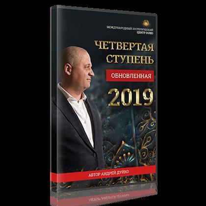 Обложка - Новые обновленные Ступени Школы «NEW 4 Обновленная ступень 2018»