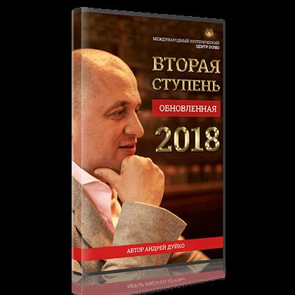 Обложка - Новые обновленные Ступени Школы «NEW 2 Обновленная ступень 2018»